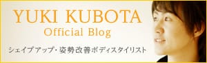 YUKI KUBOTA Official Blog